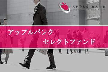 アップルバンクセレクトファンド1号(案件1:アップルバンク社、案件2:AN社)