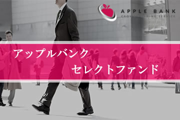 アップルバンクセレクトファンド10号(案件1:アップルバンク社、案件2:AN社)