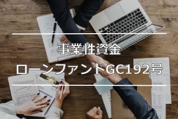 事業性資金ローンファンドGC192号