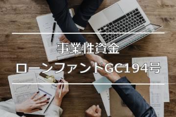 事業性資金ローンファンドGC194号