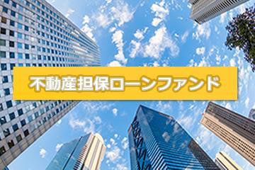不動産担保付きローンファンド2052号(案件1:C社、案件2:AN社)
