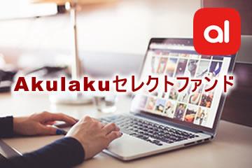Akulakuセレクトファンド3号(案件1:FI社、案件2:AN社)
