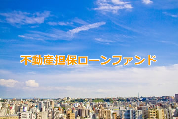 不動産担保付きローンファンド2108号(案件1:C社、案件2:FC社)