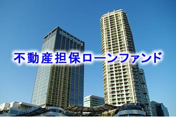 不動産担保付きローンファンド2133号(案件1:C社、案件2:FC社)