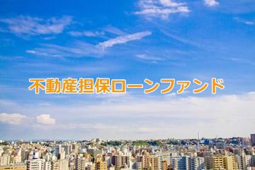不動産担保付きローンファンド2134号(案件1:リクレ社、案件2:maneo International社)
